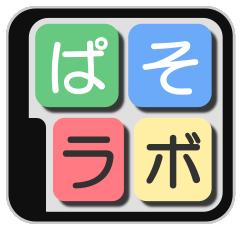 ぱそラボ:パソコン活用応援