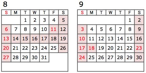 カレンダー2017年8月